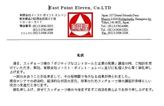 http://www.sbbc.ru/images/Otzyv-Tokyo4.jpg